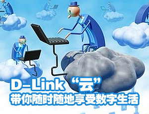 "D-Link""云""体验"