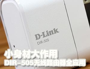 D-Link DIR-505云旅机