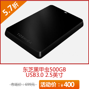 东芝500G