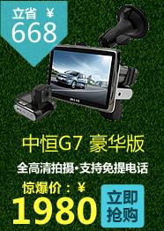 中恒G7PRO豪华版