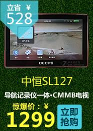 中恒SL127
