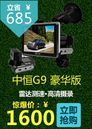 G9PRO豪华版