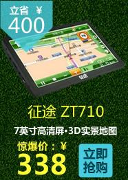 征途ZT710