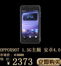 OPPO X907
