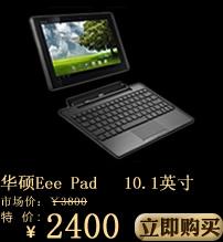 华硕Eee Pad