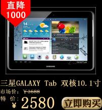 三星GALAXY Tab 2 P5100