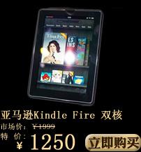 亚马逊Kindle Fire