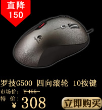 罗技G500
