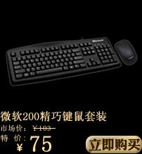 微软200