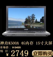 神舟K500A