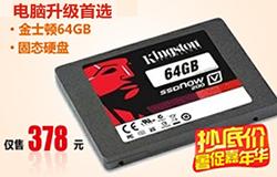 64GB SSD