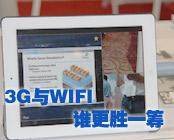 无线监控来袭 WIFI与3G到底谁胜一筹?