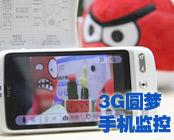 当GPRS黯然退去 3G能否圆满手机监控梦