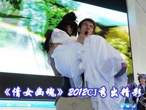 《倩女幽魂》2012CJ秀出精彩