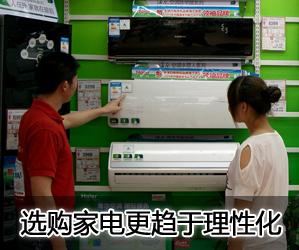 选购家电更趋于理性化