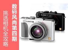 数码风尚 数码相机特价专场!