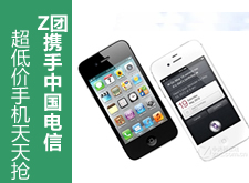 Z团携手中国电信 超低价手机天天抢!