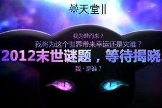 《新天堂2》幻精灵神秘 CJ公布不删档时间