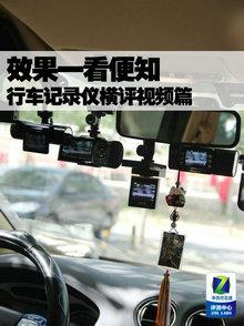 行车记录仪横评视频篇