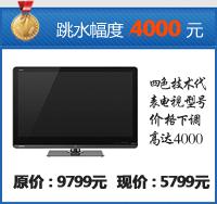 夏普FF1A液晶电视