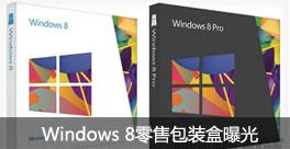 简约硬朗设计 Windows 8零售包装盒曝光