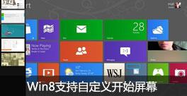 20套图案曝光 Win8支持自定义开始屏幕