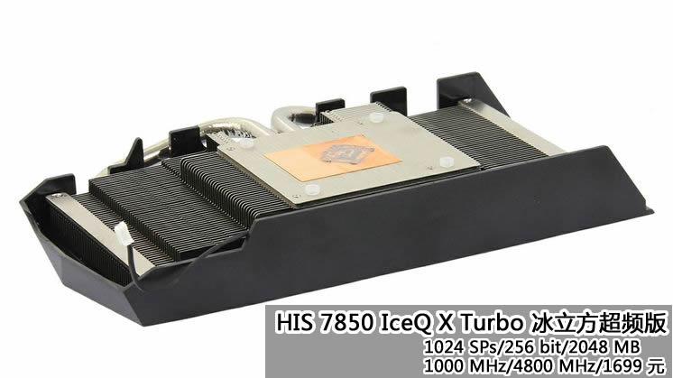 HIS 7850 IceQ X Turbo 冰立方超频版