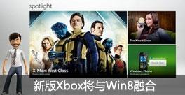 多平台内容共享 新版Xbox将与Win8融合