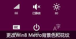 更改Win8系统Metro界面背景颜色和花纹