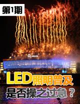 LED照明月刊 第1期 LED照明普及是否操之过急