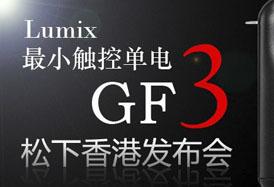 松下G3香港发布专题