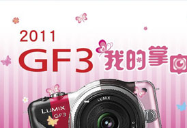 松下GF3发布专题
