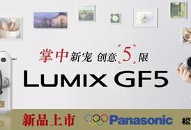 松下GF5发布专题