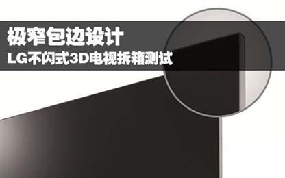 极窄包边 LG Cinema不闪式3D电视测试