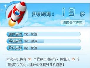 Windows7系统开机时间