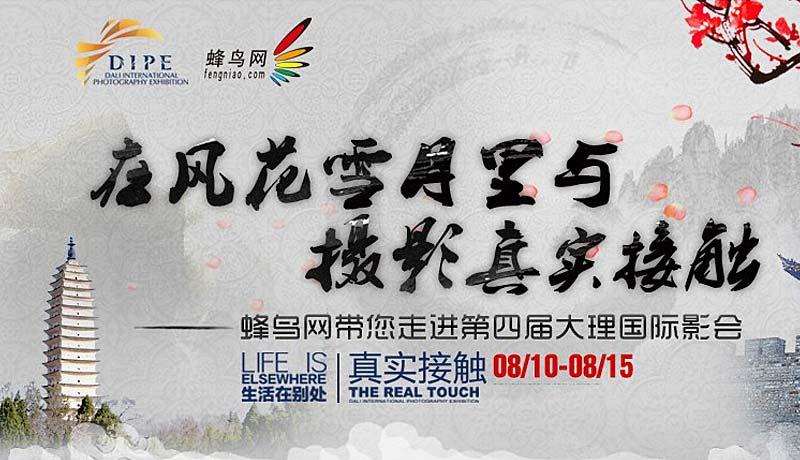 【蜂鸟专题】2012大理国际影会