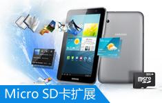 Micro SD扩展 · 方便文件传输移动