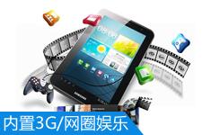 内置3G功能 · 网圈娱乐一网打尽