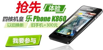 旧手机抵300元 联想乐Phone K860限量换购