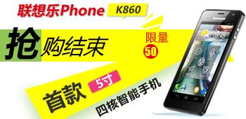 优惠199 联想乐Phone K860独家抢购结束