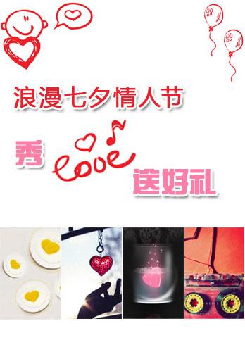 浪漫七夕情人节活动
