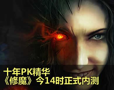 十年PK精华 《修魔》今14时正式内测