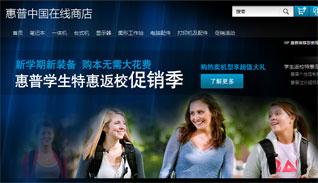 惠普官方网站优惠促销页面