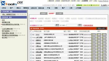 2005年4月XTools发布2.0应用