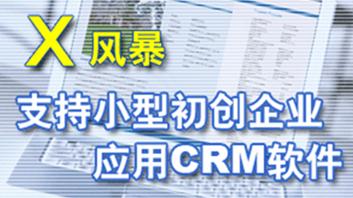 2006年10月 XToolsCRM3.0发布