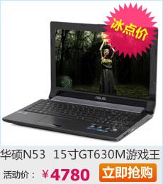 华硕N53