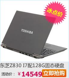 东芝Z830