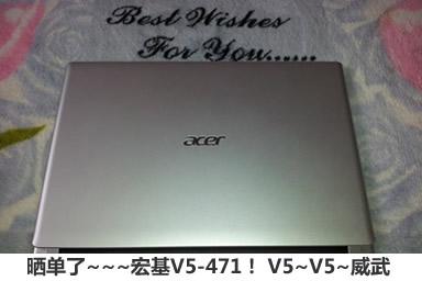 Acer V5晒单