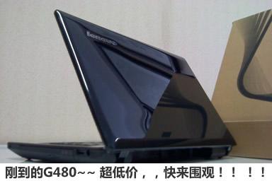 G480晒单
