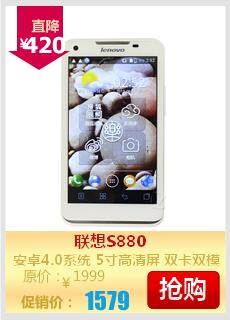 联想S880